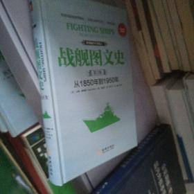 战舰图文史·第3册:从1850年到1950年