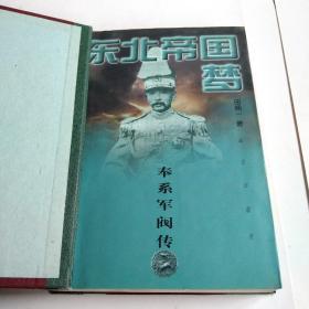 东北帝国梦:奉系军阀传