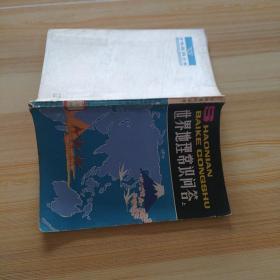 世界地理常识问答上册