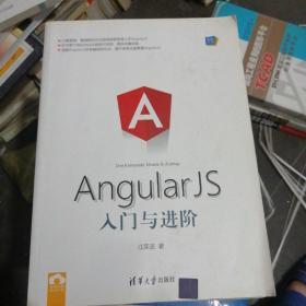 AngularJS入门与进阶