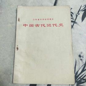山东省中学试用课本《中国古代近代史》
