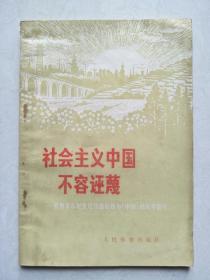 社会主义中国不容诬蔑:批判安东尼奥尼拍摄的题为《中国》的反华影片