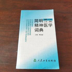 简明英汉汉英精神医学词典