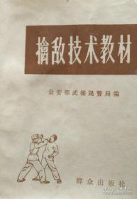 【旧书本】《擒敌技术资料》(也是培训各类安保,保安专门科目