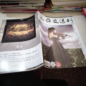杂文选刊  下旬版 2010.2