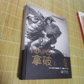 拿破仑传:一世珍藏名人名传书系 2013年一版一印