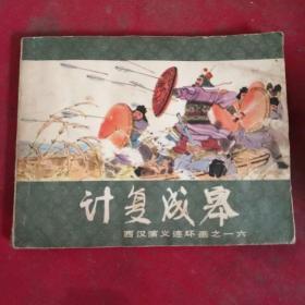 计复成皋  西汉演义连环画之十六