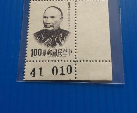 专96 名人肖像邮票-丘逢甲邮票  角边带版号  原胶全品