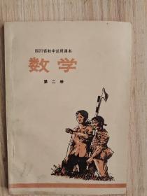 四川省初中试用课本 数学 第二册