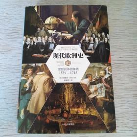 现代欧洲史02:宗教战争的年代1559-1715(理查德·邓恩)
