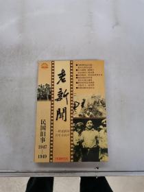 老新闻:百年老新闻系列丛书.民国旧事卷.1947-1949