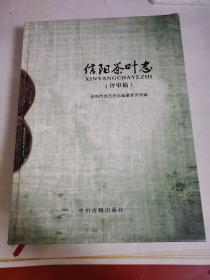 信阳茶叶志〈评审稿)