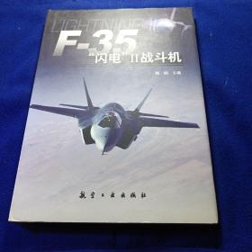 "F-35""闪电""Ⅱ战斗机"