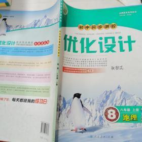 优化设计地理八年级上册