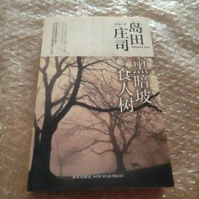 黑暗坡食人树:岛田庄司作品集09