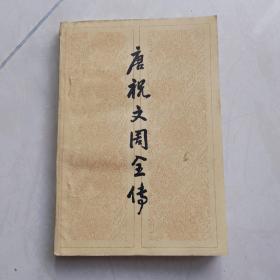 唐祝文周全传