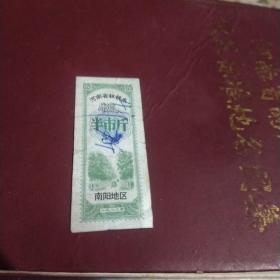 河南省粗粮券粗粮半市斤南阳地区1980年