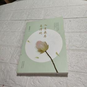 人生最美是清欢:林清玄经典散文集,执笔45周年白金纪念版