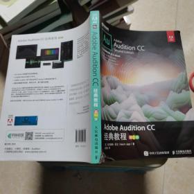 AdobeAuditionCC经典教程(第2版)
