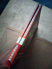 尘封的红色经典:上下卷 (早期毛泽东传记版本图录 + 早期长征著述版本图录)