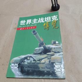 世界主战坦克博览