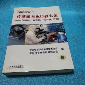 2009/2010传感器与执行器大全——传感器 变送器 执行器(年卷)
