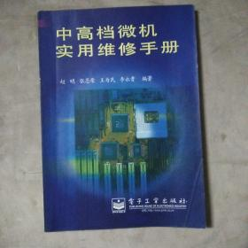 中高档微机实用维修手册