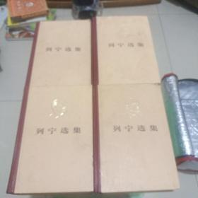 列宁选集(4卷全)