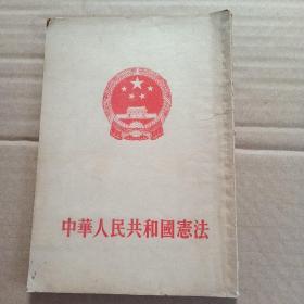1954年  中华人民共和国宪法 1954年..,,