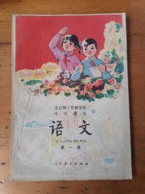 全日制十年制学校小学课本《语文》第一册 (有毛主席和华主席彩图.,每页有黑白插图)