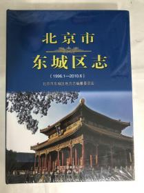 北京市东城区志1996.1-2010.6(全新未拆封)