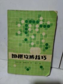 围棋实战技巧手册.6.模样攻防