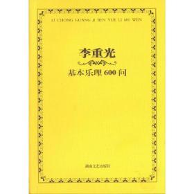 基本乐理600问❤ 李重光 湖南文艺出版社9787540426422✔正版全新图书籍Book❤