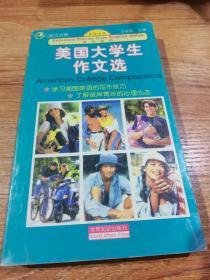 美国大学生作文选:英汉对照