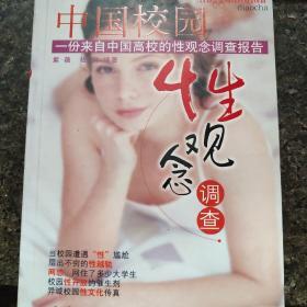 中国校园性观念调查:一份来自中国高校的性观念调查报告