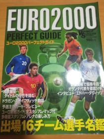 【日文原版】日本原版足球大型本特刊(2000年欧洲杯足球赛参赛16强大特刊,各队数据全收录)