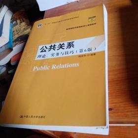 """公共关系:理论、实务与技巧(第6版)/教育部经济管理类核心课程教材·""""十二五""""普通高等教育本科国家级规划教材"""
