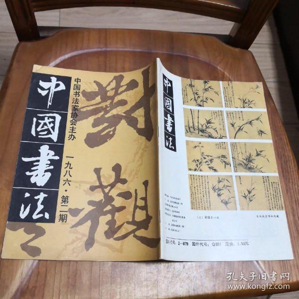 杂志  中国书法1986.2