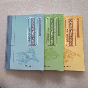 中国传统数学益智课程:1.明伦格物 + 2.魁星点斗 + 3.大成以气   全三册