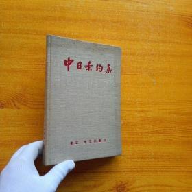 中日条约集 1983年初版 布面精装【内页干净】