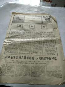 哈尔滨战报1968年1月25日