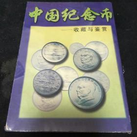 中国纪念币收藏与鉴赏