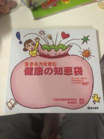 培养生存的力量 健康的智囊 原版日文