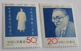 J183 陶行知邮票(个别邮票向右偏移)