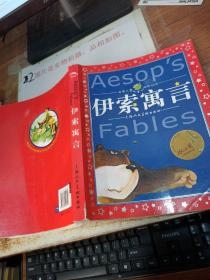 世界儿童共享的经典丛书:伊索寓言 书角破损