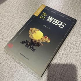 中国古玩鉴识系列:鉴识青田石