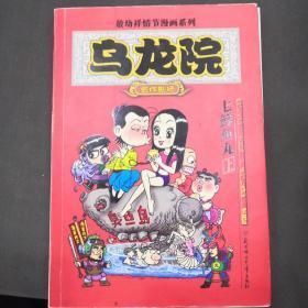乌龙院 上 七鲜鱼丸:御兽园//敖幼祥情节漫画系列