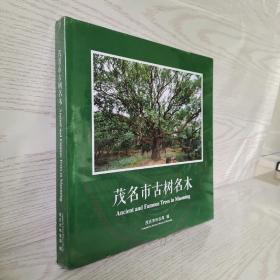 茂名市古树名木