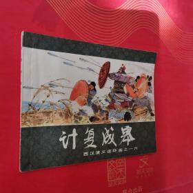 连环画:计复成皋——西汉演义之十六
