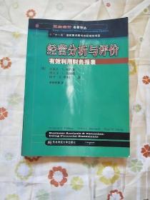 """三友会计名著译丛书·""""十一五""""国家重点图书出版规划项目:经营分析与评价 有水印"""